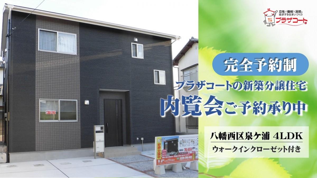 八幡西区泉ケ浦新築建売「プラザコート泉ケ浦」内覧会◆完全予約制◆