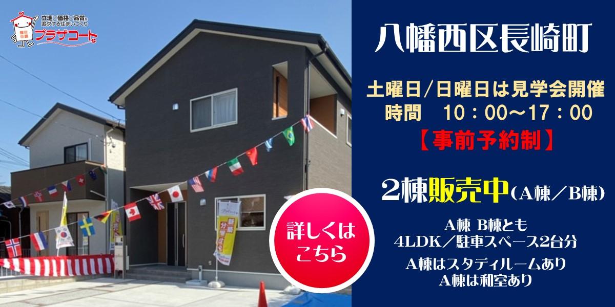 オープンハウス長崎町A棟B棟