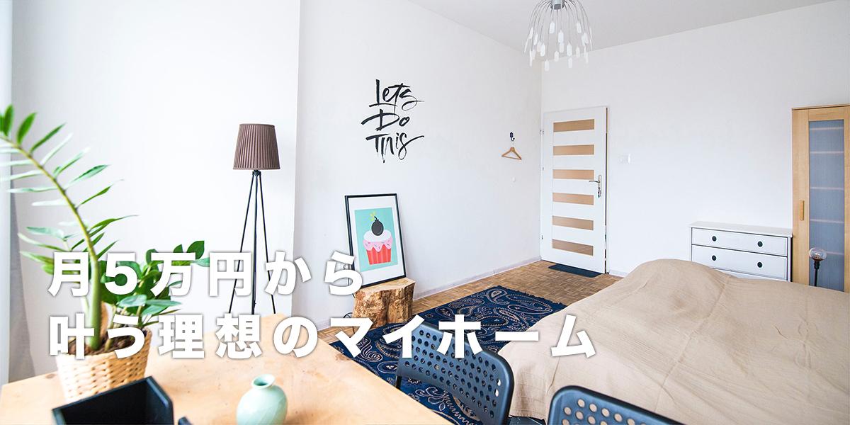 月5万円から叶う理想のマイホーム