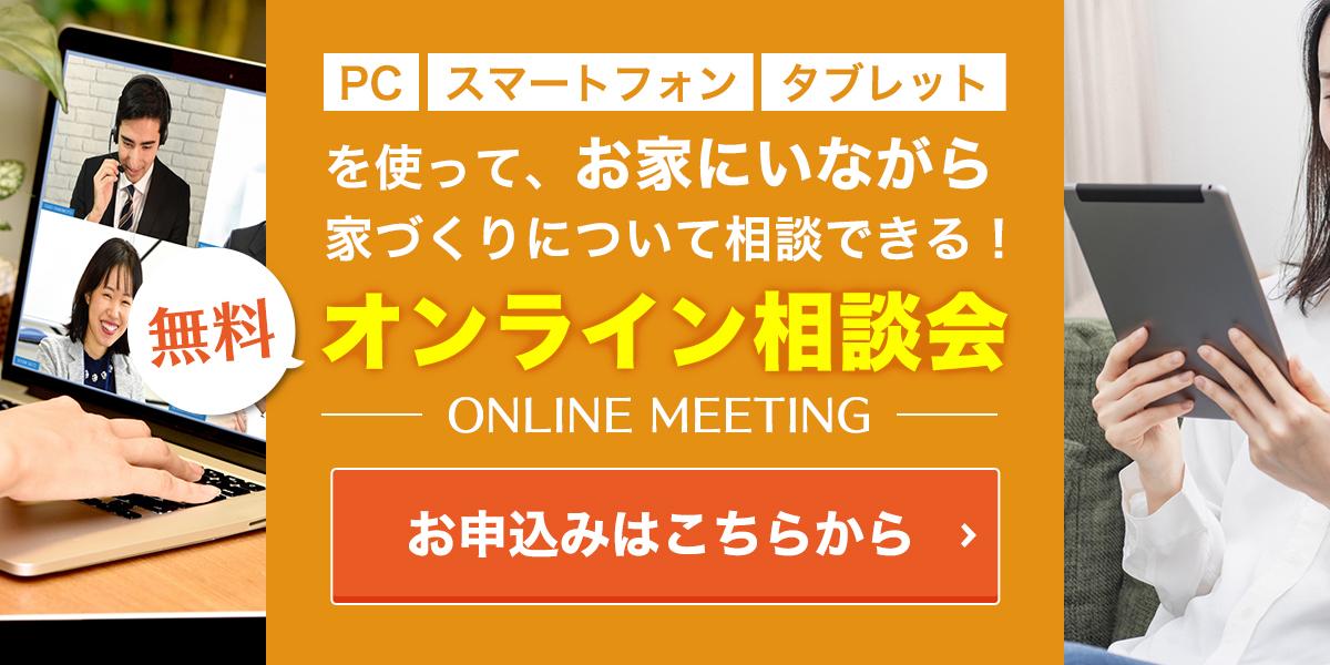 PC スマートフォン タブレット オンライン相談会