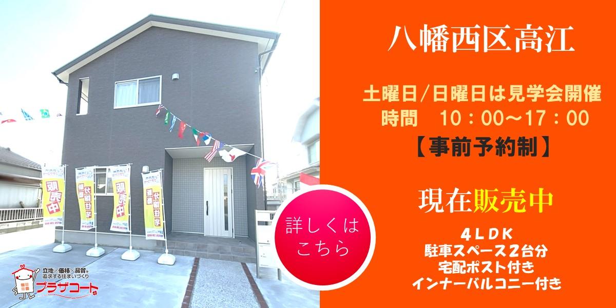 事前予約制 八幡西区高江オープンハウス