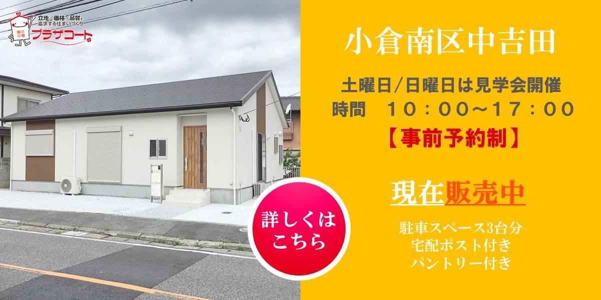 事前予約制 小倉南区中吉田オープンハウス