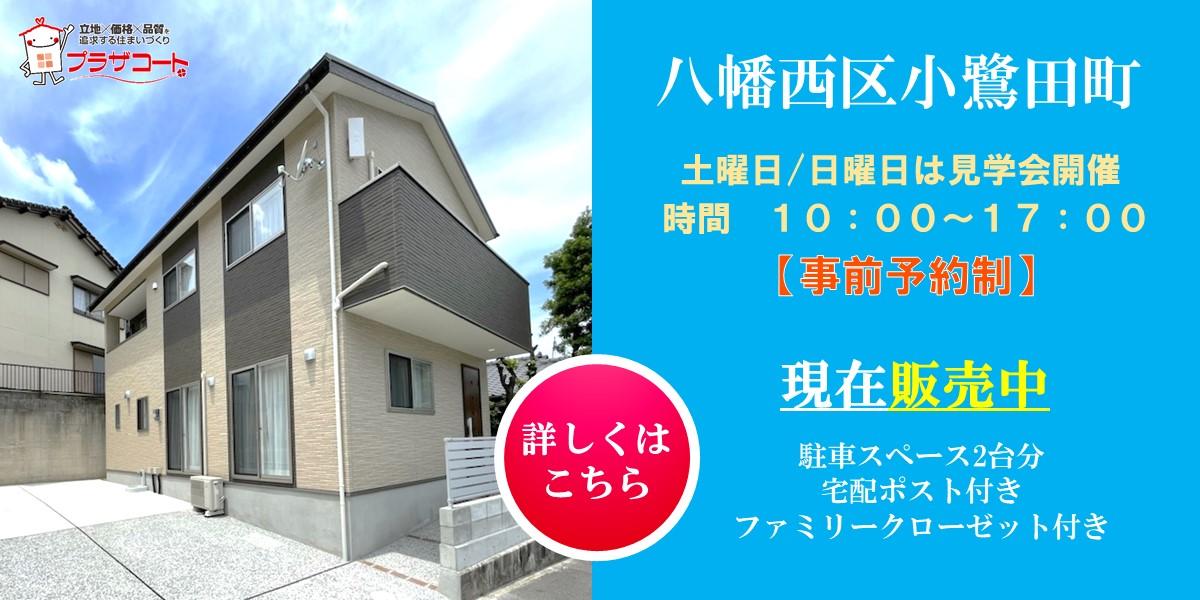 事前予約制 八幡西区小鷺田町オープンハウス