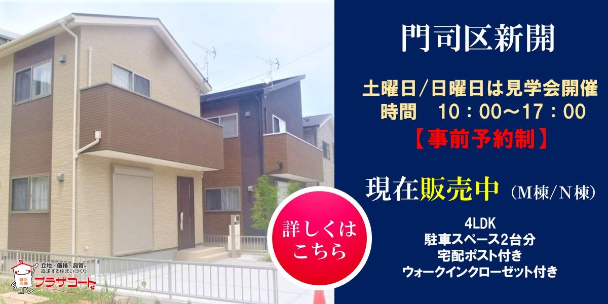 事前予約制 門司区新開オープンハウス